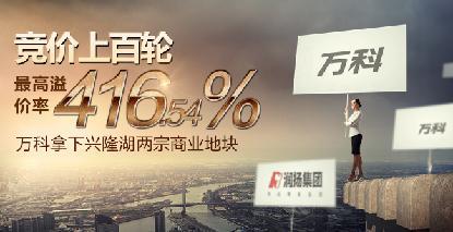 兴隆湖土拍|竞价上百轮 最高溢价率416.54%
