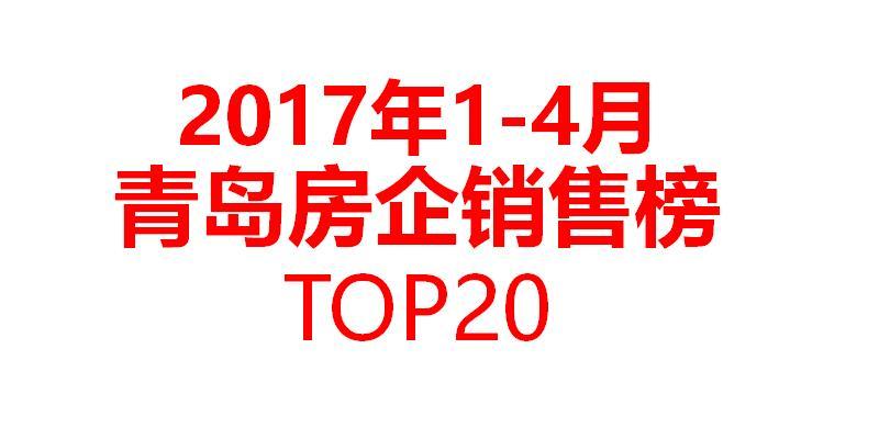 1-4月青岛房企销售榜TOP20:10亿+房企已达16家