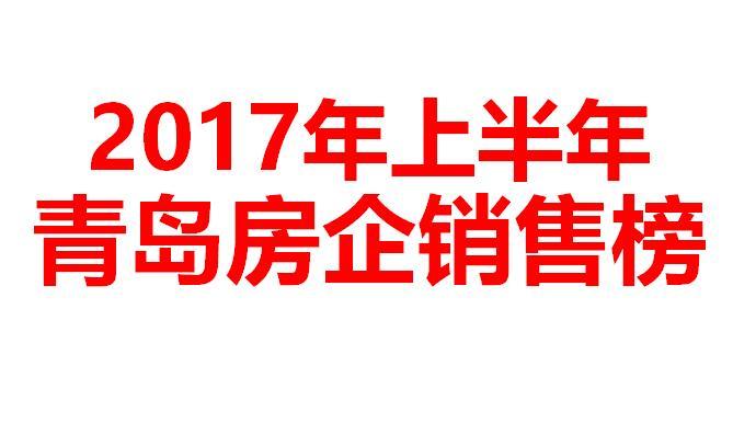 2017年上半年青岛房地产市场房企销售榜单TOP10
