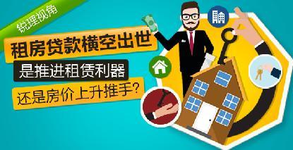 是推进租赁利器还是房价上升推手?