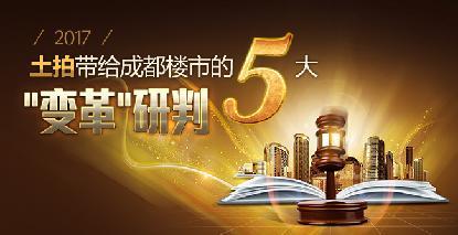 """2017土拍带给成都楼市的5大""""变革""""研判"""