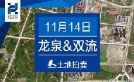 绿城中国首个项目落地华府 楼面价10900元/㎡
