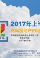 青岛·2017年上半年房地产市场总结.pdf